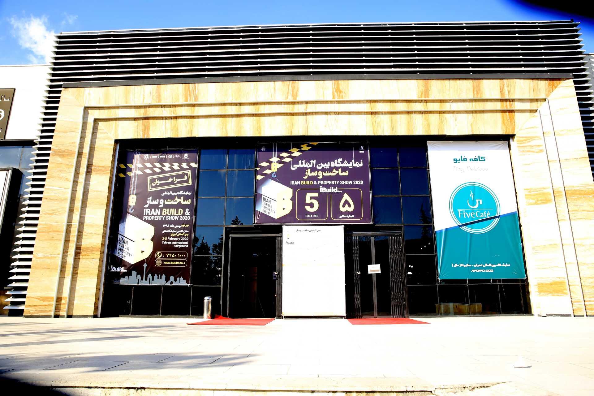 اولین نمایشگاه صنعت ساختوساز که در محل نمایشگاه بینالمللی تهران برگزار شد